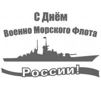 0013. С днём военно морского флота