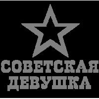 0029. Советская девушка