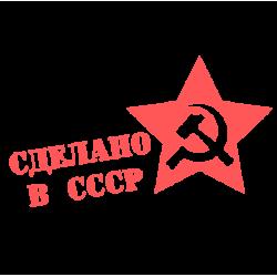 0039. Сделано в СССР