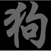 """0579. Японский иероглиф """"Собака"""" китайского гороскопа по годам"""