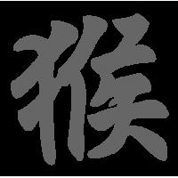 """0580. Японский иероглиф """"Обезьяна"""" китайского гороскопа по годам"""