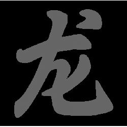 """0581. Японский иероглиф """"Дракон"""" китайского гороскопа по годам"""