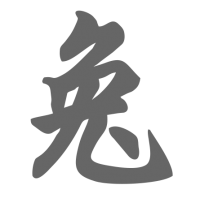 """0582. Японский иероглиф """"Кролик"""" китайского гороскопа по годам"""