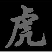 """0583. Японский иероглиф """"Тигр"""" китайского гороскопа по годам"""