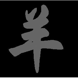 """0584. Японский иероглиф """"Овца"""" китайского гороскопа по годам"""