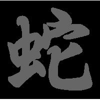 """0585. Японский иероглиф """"Змея"""" китайского гороскопа по годам"""