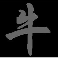 """0586. Японский иероглиф """"Телец"""" китайского гороскопа по годам"""