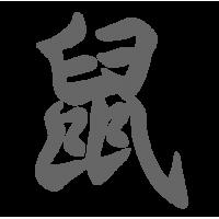 """0587. Японский иероглиф """"Крыса"""" китайского гороскопа по годам"""