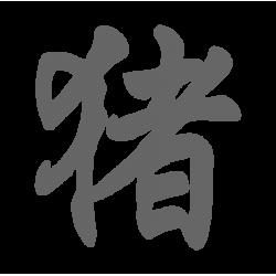 """0588. Японский иероглиф """"Кабан"""" китайского гороскопа по годам"""