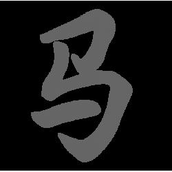 """0589. Японский иероглиф """"Лошадь"""" китайского гороскопа по годам"""