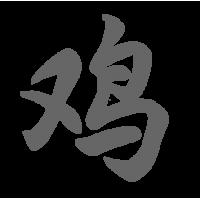 """0590. Японский иероглиф """"Петух"""" китайского гороскопа по годам"""