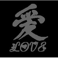0591. Иероглиф Любовь
