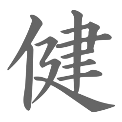 0595. Иероглиф здоровье