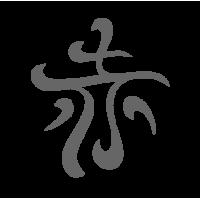 0610. Иероглиф Красный