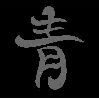 0611. Иероглиф зелёный