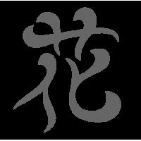 0612. Иероглиф цветок