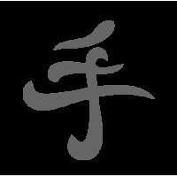 0614. Иероглиф рука