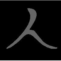 0615. Иероглиф лицо
