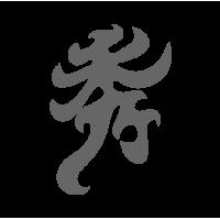 0620. Иероглиф элигантный