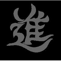0621. Иероглиф Вырастить-расти