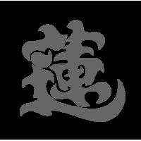 0623. Иероглиф лепестки лотоса