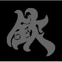 0624. Иероглиф уважение