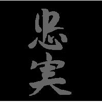0627. Иероглиф верность