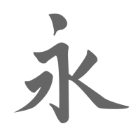 0629. Иероглиф Вечность-бесконечность