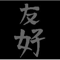 0631. Иероглиф Дружба
