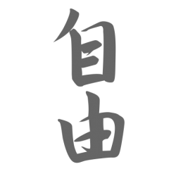 0633. Иероглиф Свобода