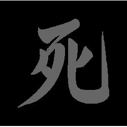 0634. Иероглиф Смерть