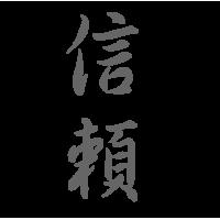 0640. Иероглиф Вера