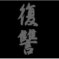0642. Иероглиф Возмездие