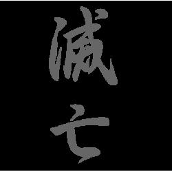 0643. Иероглиф Гибель