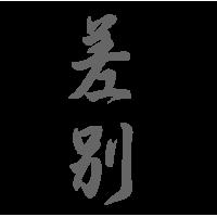 0646. Иероглиф Грань
