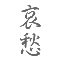 0647. Иероглиф Грусть-Тоска