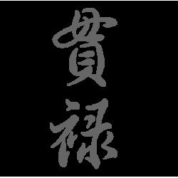 0648. Иероглиф Достоинство-Величие