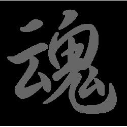 0650. Иероглиф Душа