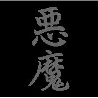 0651. Иероглиф Дьявол, черт, сатана, шайтан