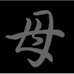 0653. Иероглиф Мать