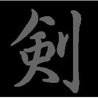 0654. Иероглиф Меч, шпага, сабля, клинок, палаш