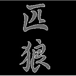 0658. Иероглиф Одинокий волк