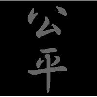 0659. Иероглиф Правосудие-Судья