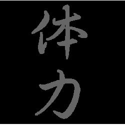0660. Иероглиф Сила, мощь, могущество