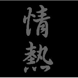 0661. Иероглиф Страсть