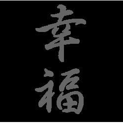 0663. Иероглиф Счастье