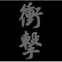 0665. Иероглиф Шок - Удар