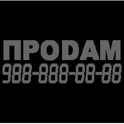 0866. Объявление Продам