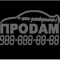 """0870. Объявление продам """"О цене договоримся!"""""""