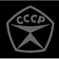 0899. Знак качества СССР